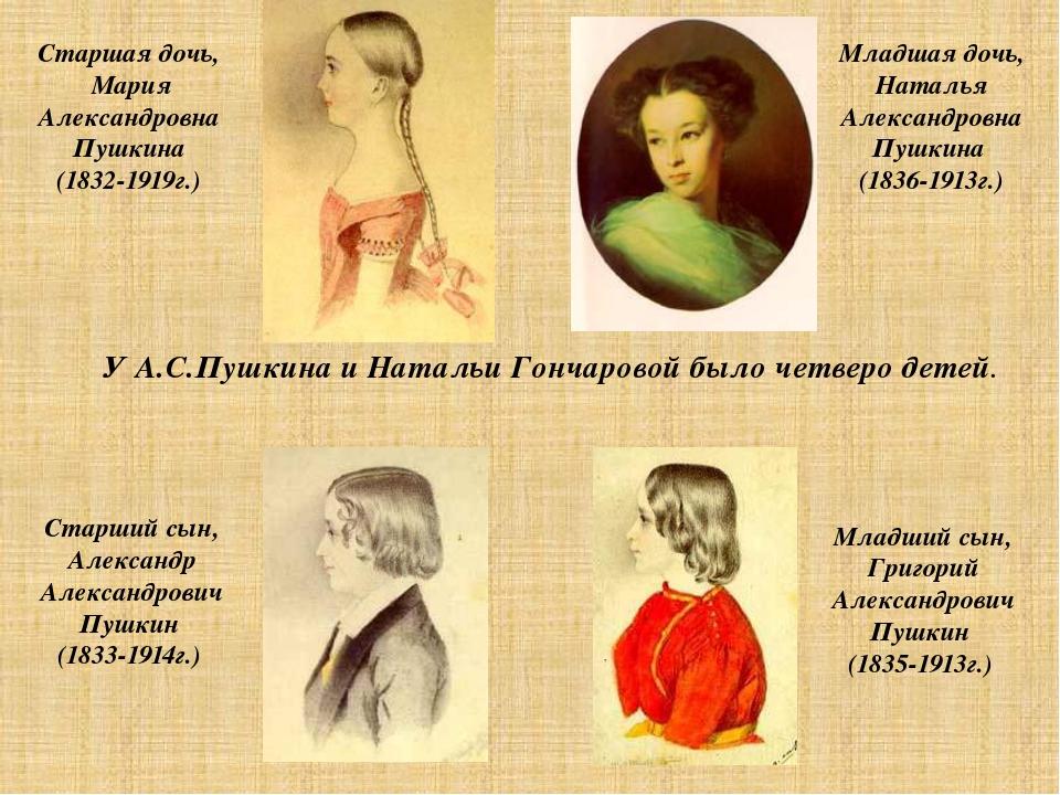 Старшая дочь, Мария Александровна Пушкина (1832-1919г.) Младшая дочь, Наталья...