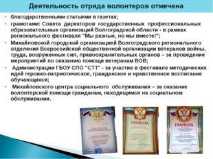 благодарственными статьями в газетах; грамотами: Совета директоров государств