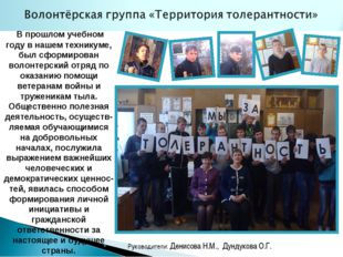Руководители: Денисова Н.М., Дундукова О.Г. В прошлом учебном году в нашем т