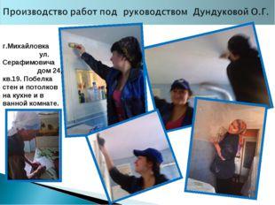 г.Михайловка ул. Серафимовича дом 24, кв.19. Побелка стен и потолков на кухне