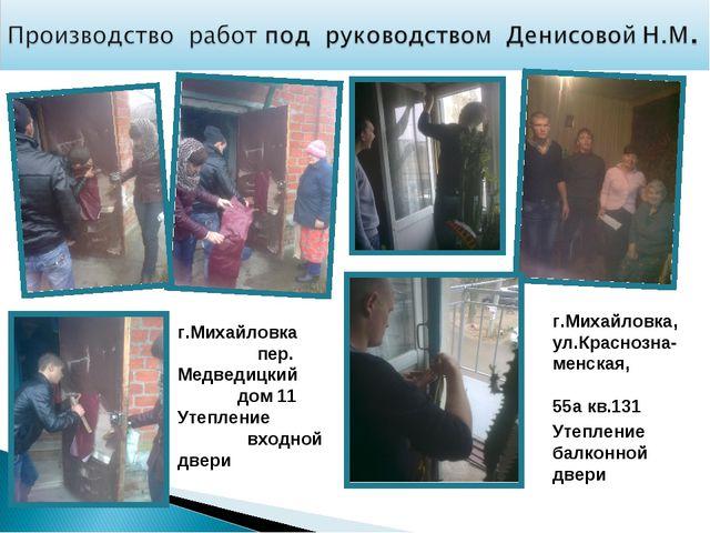 г.Михайловка, ул.Краснозна-менская, 55а кв.131 Утепление балконной двери г.Ми...