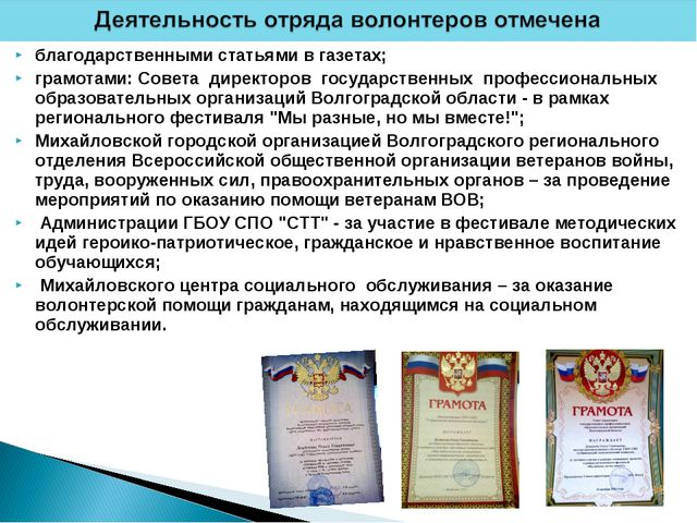 благодарственными статьями в газетах; грамотами: Совета директоров государств...
