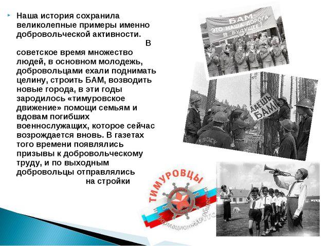 Наша история сохранила великолепные примеры именно добровольческой активности...
