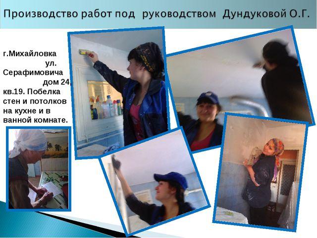 г.Михайловка ул. Серафимовича дом 24, кв.19. Побелка стен и потолков на кухне...
