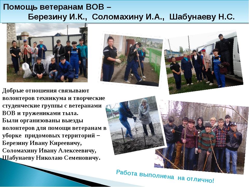 Помощь ветеранам ВОВ – Березину И.К., Соломахину И.А., Шабунаеву Н.С. Работа...