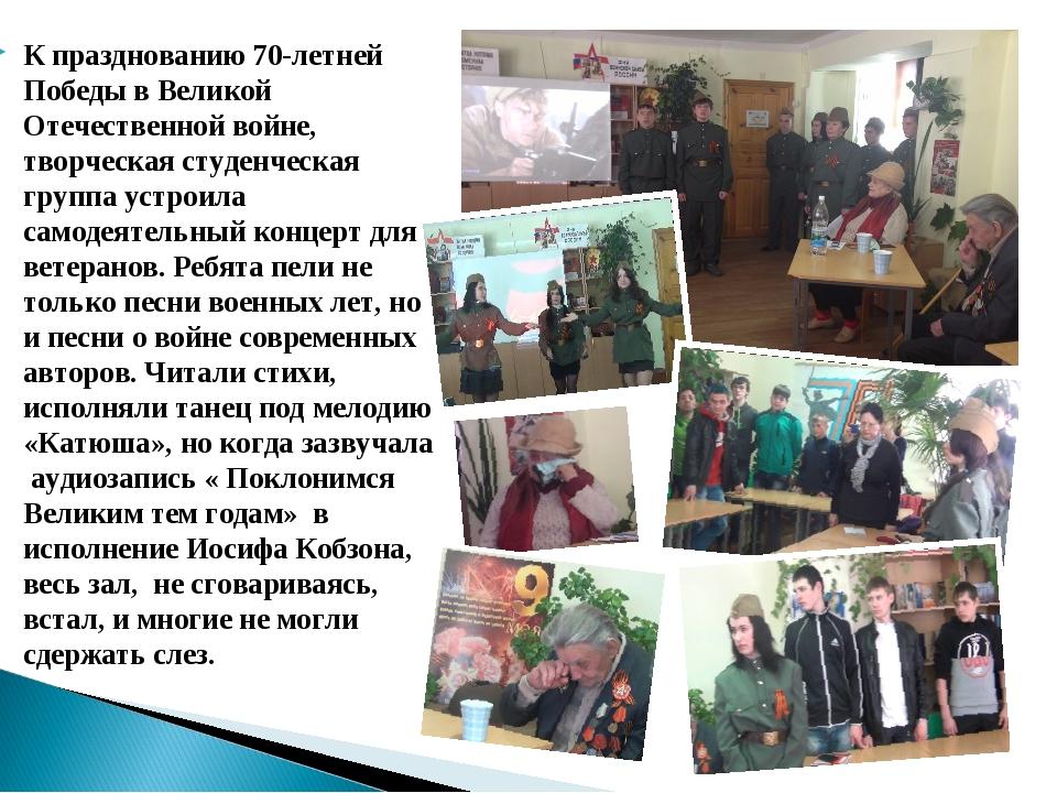 К празднованию 70-летней Победы в Великой Отечественной войне, творческая сту...