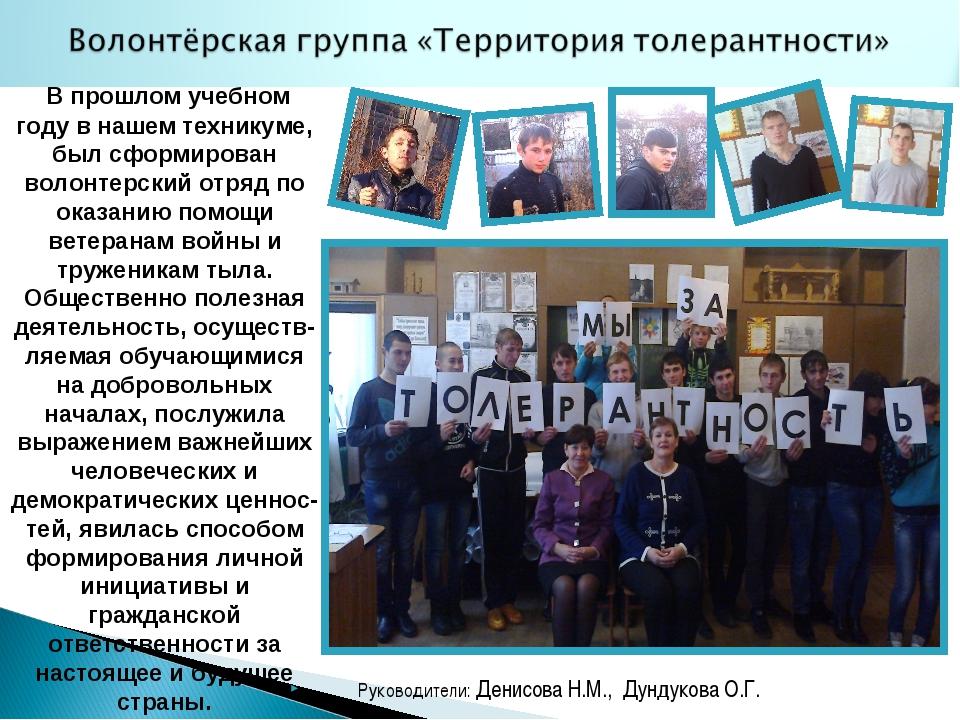 Руководители: Денисова Н.М., Дундукова О.Г. В прошлом учебном году в нашем т...