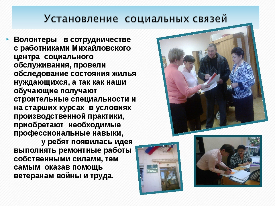 Волонтеры в сотрудничестве с работниками Михайловского центра социального обс...