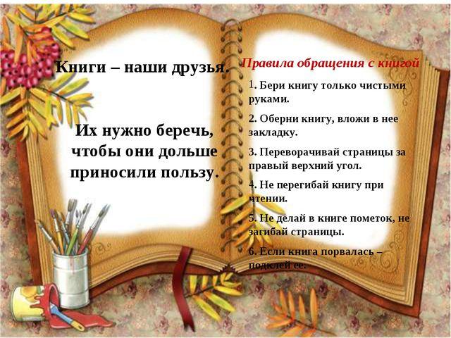 Книги – наши друзья. Их нужно беречь, чтобы они дольше приносили пользу. Прав...