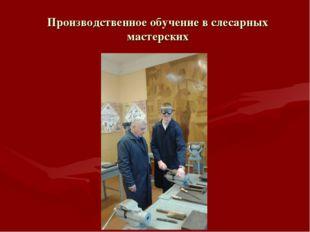 Производственное обучение в слесарных мастерских