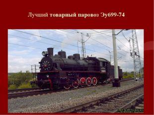 Лучшийтоварный паровоз Эу699-74