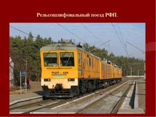 Рельсошлифовальный поезд РФП.