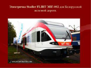 Электричка Stadler FLIRT ЭПГ-002для Белорусской железной дороги.