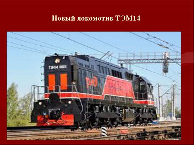 Новый локомотивТЭМ14