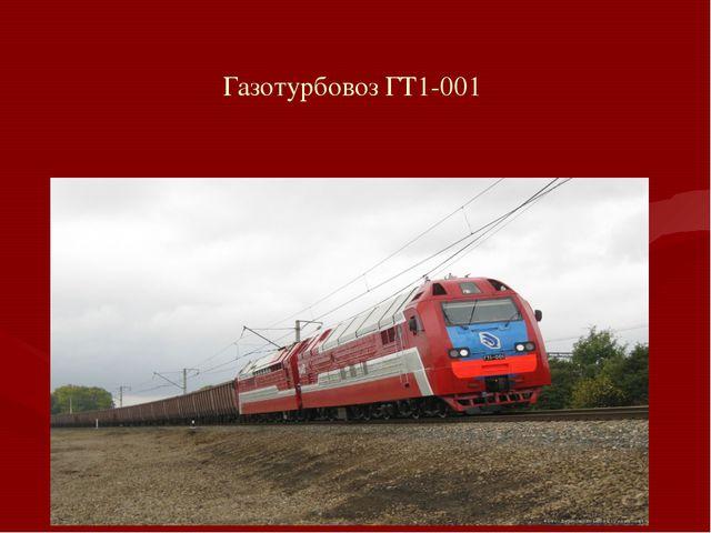 Газотурбовоз ГТ1-001