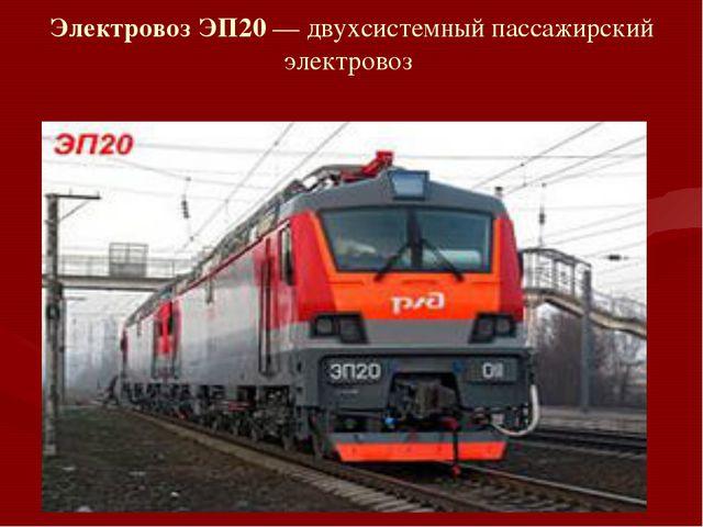 Электровоз ЭП20— двухсистемный пассажирский электровоз