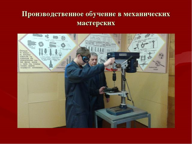 Производственное обучение в механических мастерских