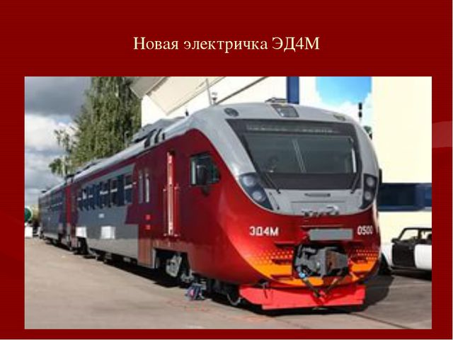 Новая электричка ЭД4М