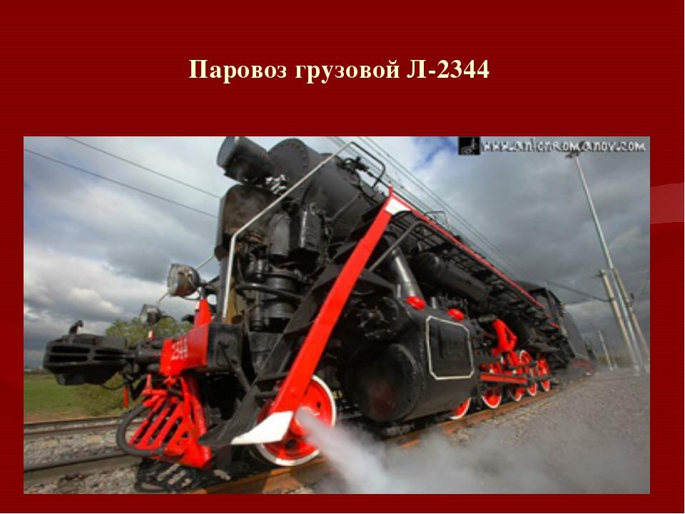 Паровоз грузовой Л-2344
