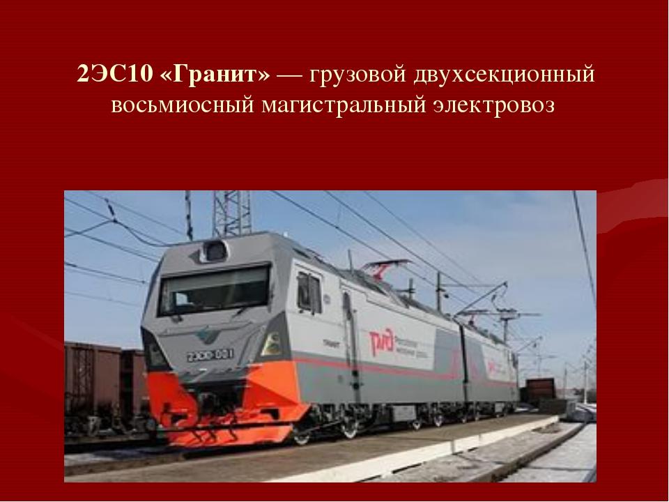 2ЭС10 «Гранит»— грузовой двухсекционный восьмиосный магистральный электровоз