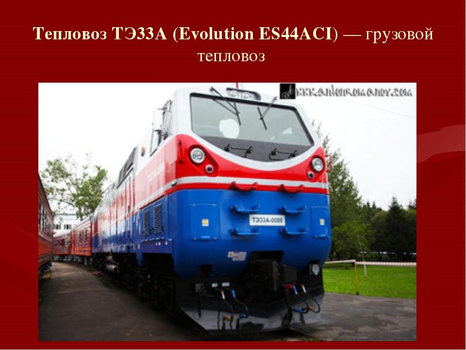 Тепловоз ТЭ33А (Evolution ES44ACI) — грузовой тепловоз