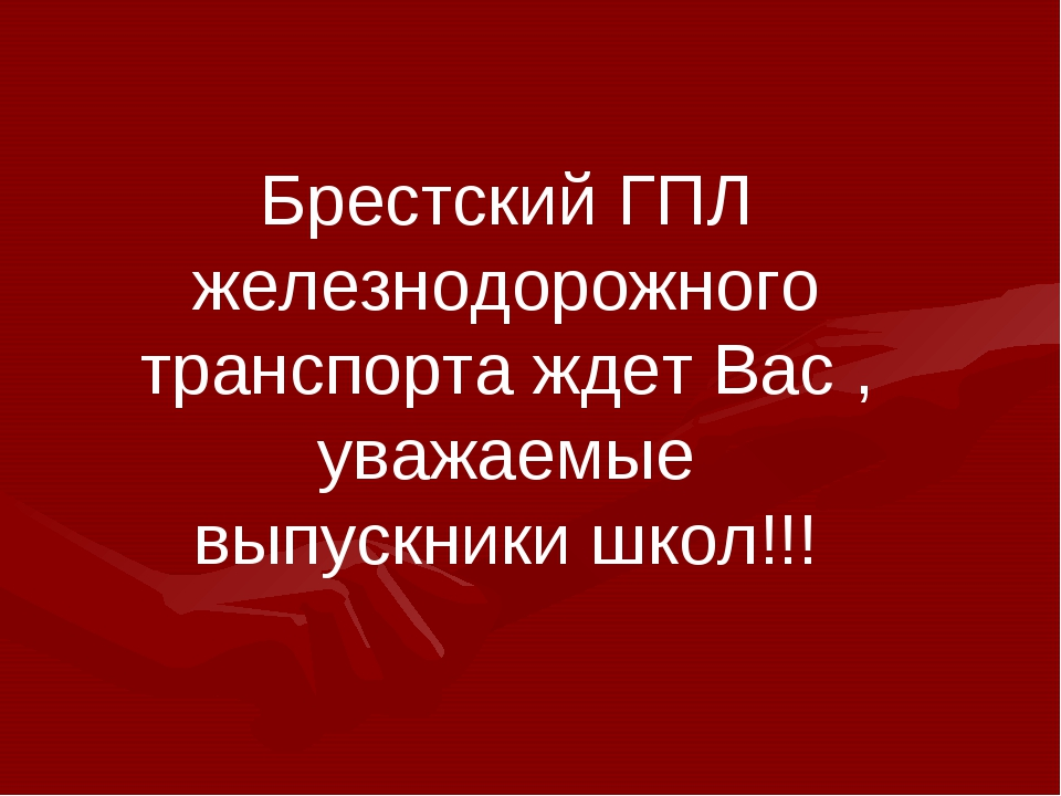 Брестский ГПЛ железнодорожного транспорта ждет Вас , уважаемые выпускники шко...