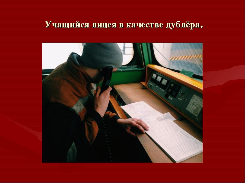 Учащийся лицея в качестве дублёра.