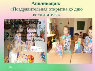 Аппликация: «Поздравительная открытка ко дню воспитателя»