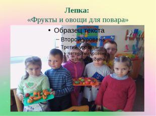 Лепка: «Фрукты и овощи для повара»