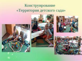 Конструирование «Территория детского сада»