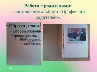 Работа с родителями: «составление альбома «Профессии родителей»»