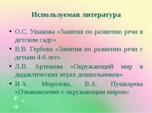 Используемая литература О.С. Ушакова «Занятия по развитию речи в детском саду