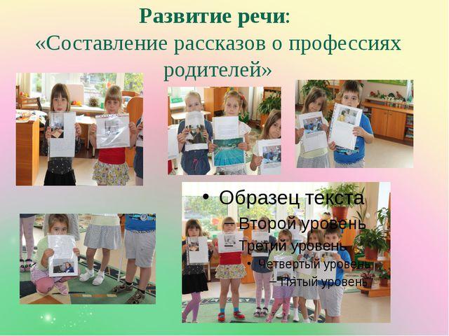 Развитие речи: «Составление рассказов о профессиях родителей»