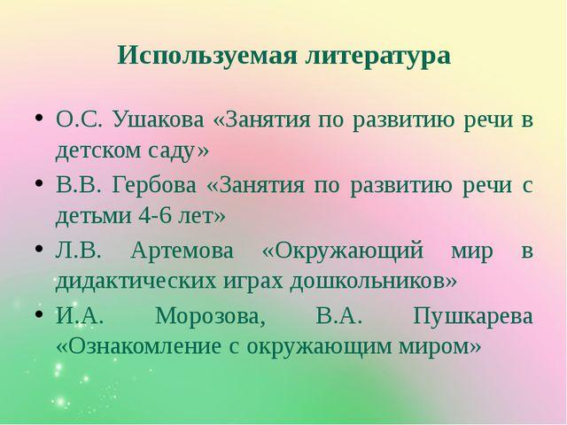 Используемая литература О.С. Ушакова «Занятия по развитию речи в детском саду...