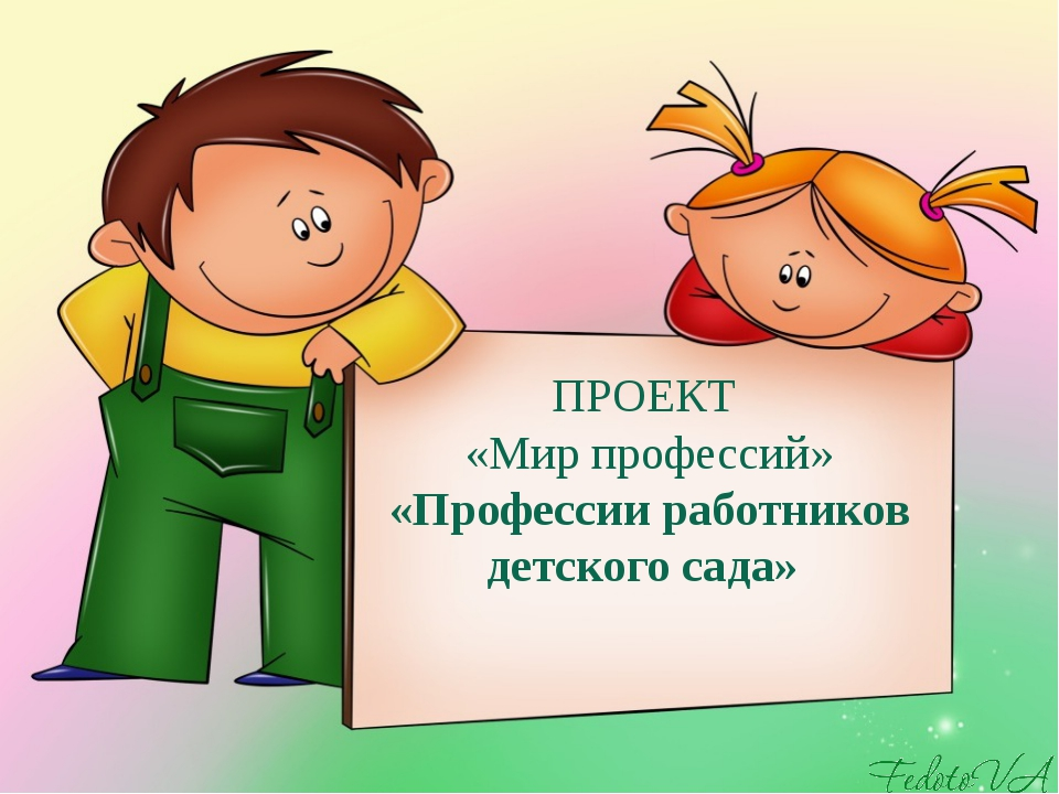 ПРОЕКТ «Мир профессий» «Профессии работников детского сада»