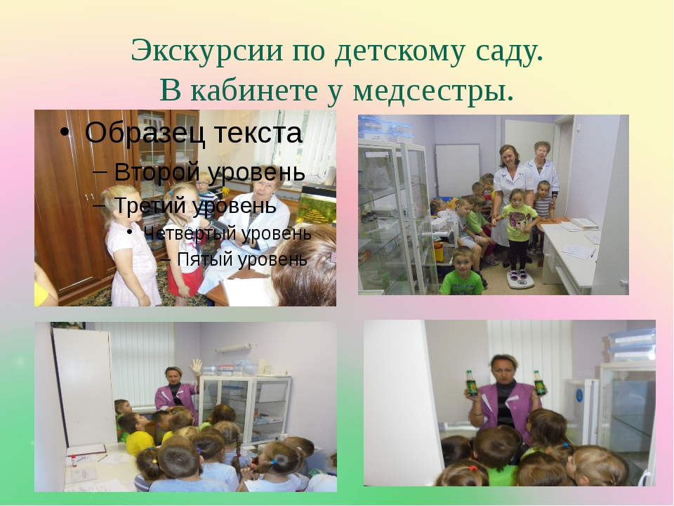 Экскурсии по детскому саду. В кабинете у медсестры.