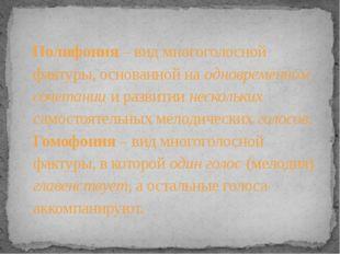 Полифония – вид многоголосной фактуры, основанной на одновременном сочетании