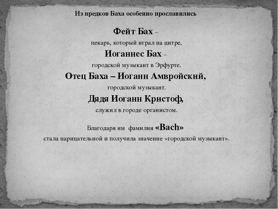 Из предков Баха особенно прославились Фейт Бах – пекарь, который играл на цит...
