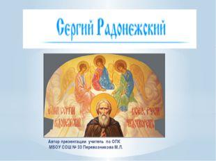 Автор презентации учитель по ОПК МБОУ СОШ № 33 Перевозникова М.Л.