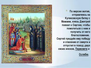 По версии жития, отправляясь на Куликовскую битву с Мамаем, князь Дмитрий пое