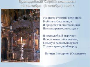 Рака с мощами Уж шесть столетий вереницей В обитель Сергия идут И пред свято