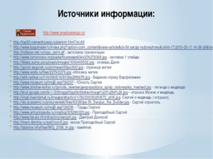 http://top50.nameofrussia.ru/person.html?id=99 http://www.bogomater.ru/index.