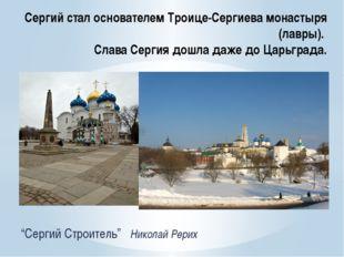 Сергий стал основателем Троице-Сергиева монастыря (лавры). Слава Сергия дошла