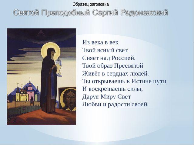 Из века в век Твой ясный свет Сияет над Россией. Твой образ Пресвятой Живёт...