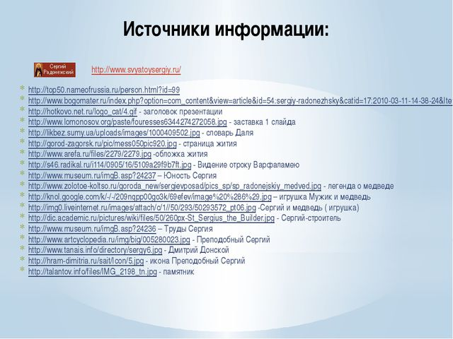 http://top50.nameofrussia.ru/person.html?id=99 http://www.bogomater.ru/index....