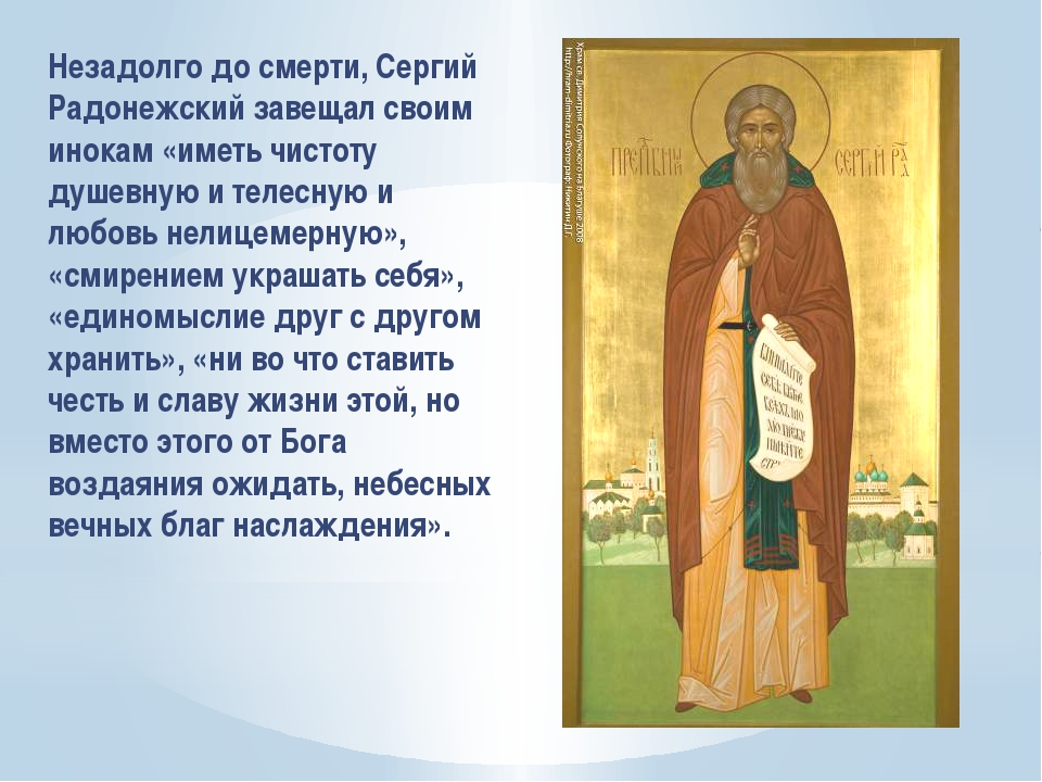 Незадолго до смерти, Сергий Радонежский завещал своим инокам «иметь чистоту д...