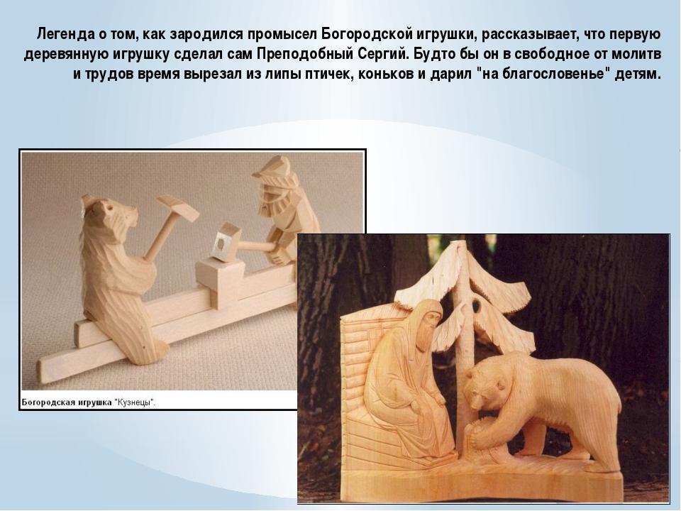 Легенда о том, как зародился промысел Богородской игрушки, рассказывает, что...