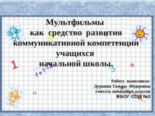 25 66 68 1 2 3 Мультфильмы как средство развития коммуникативной компетенции