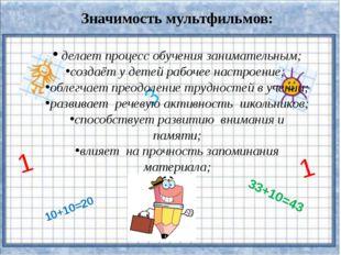 10+10=20 33+10=43 3 1 1 Значимость мультфильмов: делает процесс обучения зани