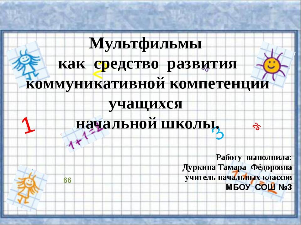 25 66 68 1 2 3 Мультфильмы как средство развития коммуникативной компетенции...